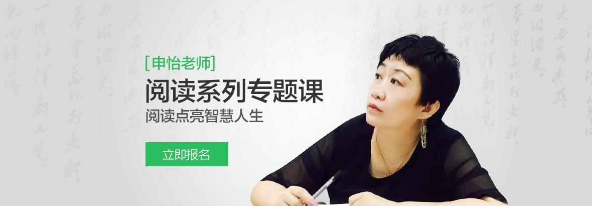 申怡老师阅读系列专题课