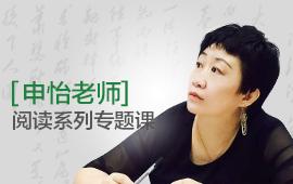 申怡老师阅读系列讲座