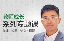 杨冬宁:中小学教师如何做教育科研