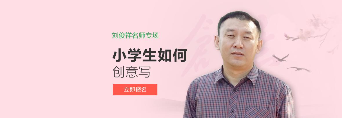 【语文教研员刘俊祥】解读小学生如何创意写