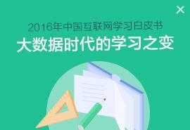 《2016年中国互联网学习白皮书》发布会