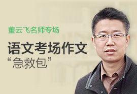 """【董云飞】语文考场作文""""急救包"""""""