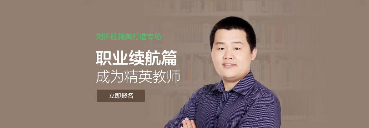 【刘怀胜精英打造专场】职业续航篇——成为精英教师