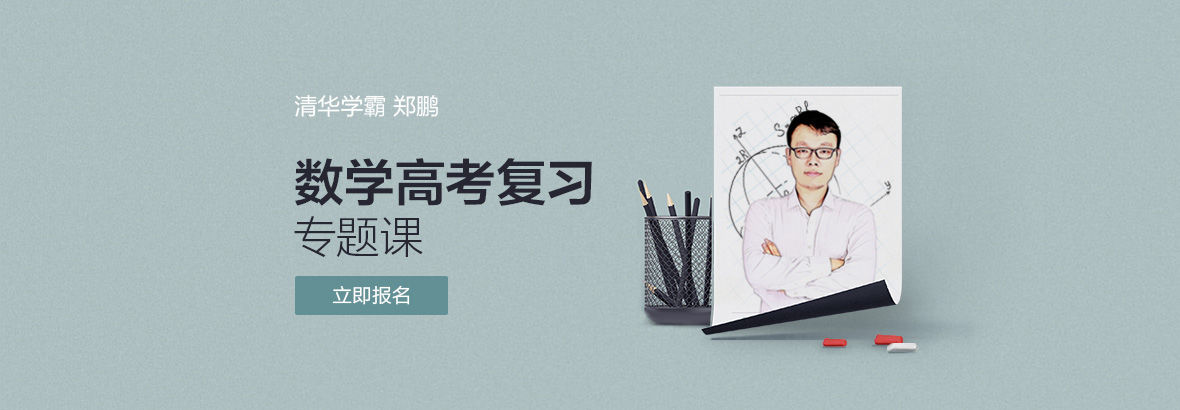 清华学霸名师郑鹏 数学高考复习专项集训